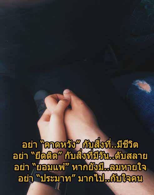 """อย่า """"คาดหวัง"""" กับสิ่งที่มีชีวิต อย่า """"ยึดติด"""" กับสิ่งที่มีวันดับสลาย อย่า """"ยอมแพ้"""" หากยังมีลมหายใจ อย่า """"ประมาท"""" มากไปกับใจคน"""