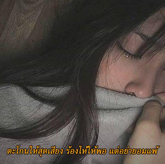 ตะโกนให้สุดเสียง ร้องไห้ให้พอ แต่อย่ายอมแพ้