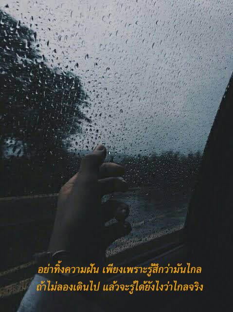 อย่าทิ้งความฝัน เพียงเพราะรู้สึกว่ามันไกล ถ้าไม่ลองเดินไป แล้วจะรู้ได้ยังไงว่าไกลจริง