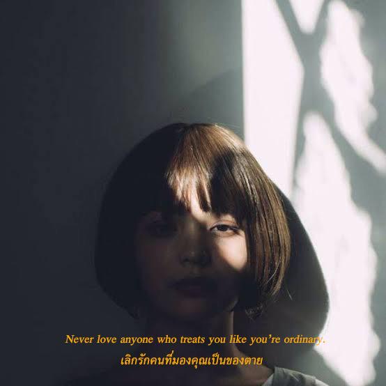 เลิกรักคนที่มองคุณเป็นของตาย