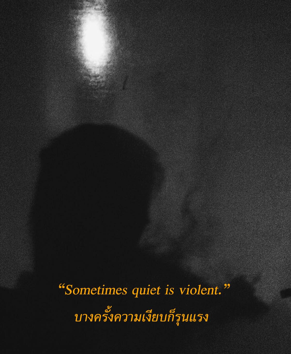 บางครั้งความเงียบก็รุนแรง