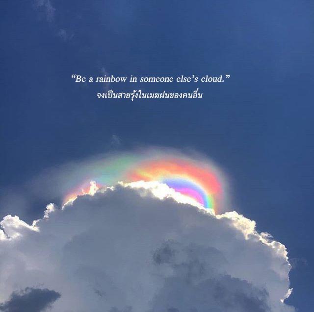 จงเป็นสายรุ้งในเมฆฝนของคนอื่น