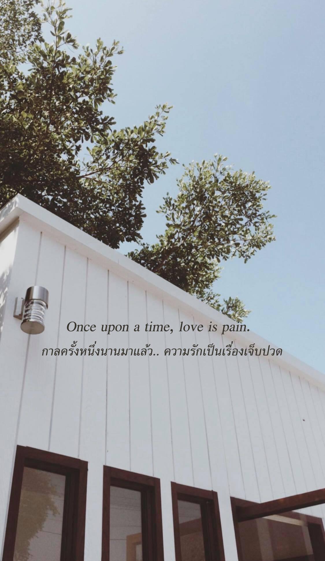 กาลครั้งหนึ่งนานมาแล้ว.. ความรักเป็นเรื่องเจ็บปวด