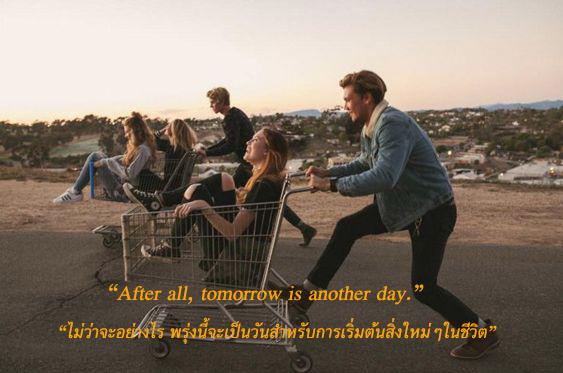 ไม่ว่าจะอย่างไร พรุ่งนี้จะเป็นวันสำหรับการเริ่มต้นสิ่งใหม่ๆในชีวิต