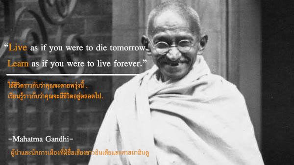 ใช้ชีวิตราวกับว่าคุณจะตายพรุ่งนี้ เรียนรู้ราวกับว่าคุณจะมีชีวิตตลอดไป