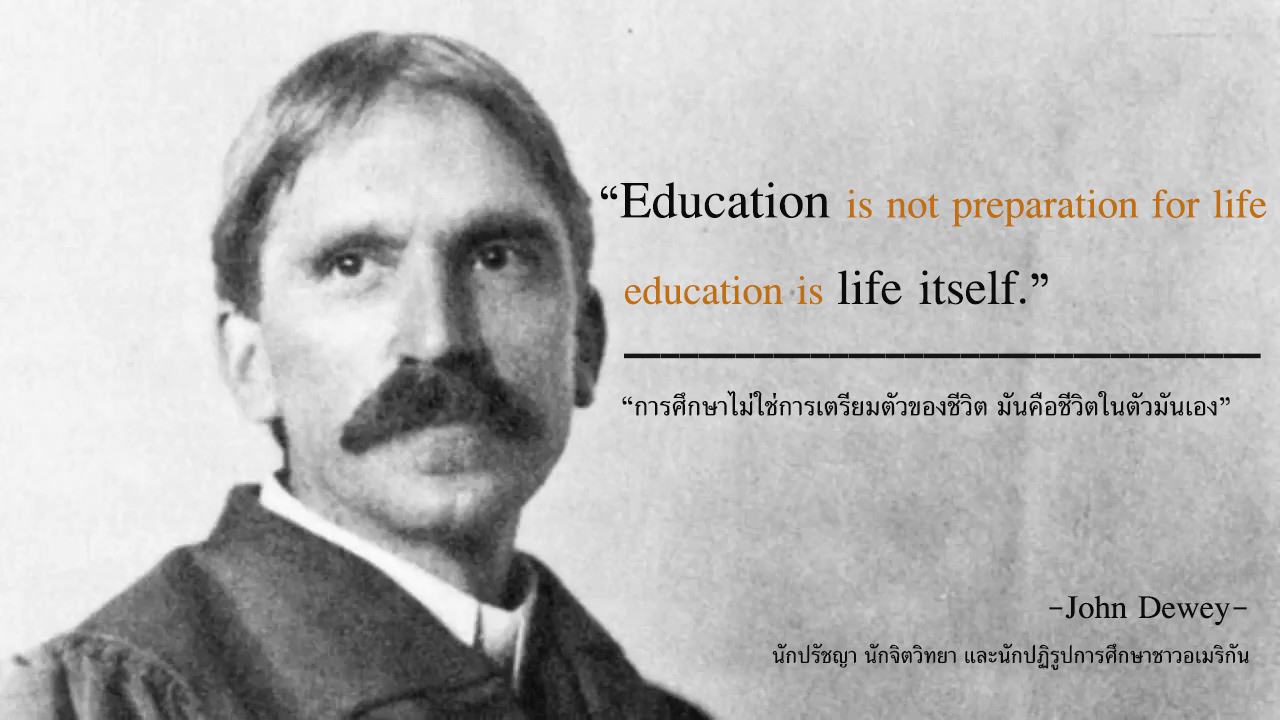 การศึกษาไม่ใช่การเตรียมตัวของชีวิต มันคือชีวิตในตัวมันเอง
