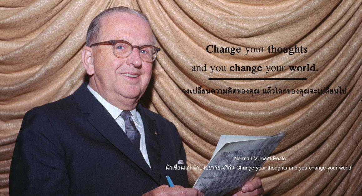 จงเปลี่ยนความคิดของคุณ แล้วโลกของคุณจะเปลี่ยนไป