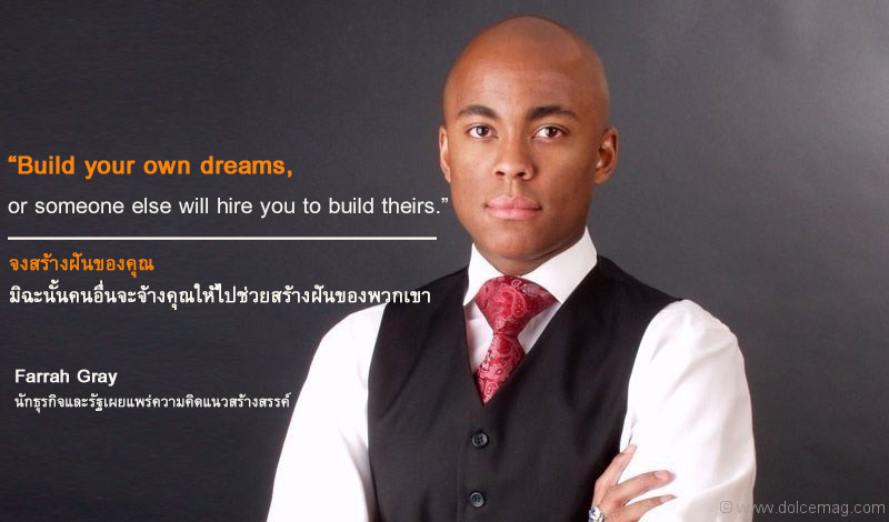 จงสร้างฝันของคุณ มิฉะนั้นคนอื่นจะจ้างคุณให้คุณไปช่วยสร้างฝันของพวกเขา