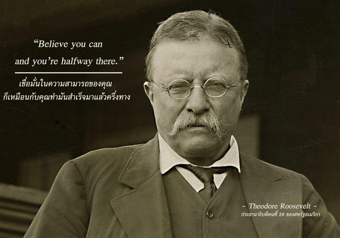 เชื่อมั่นในความสามารถของคุณ ก็เหมือนกับคุณทำมันสำเร็จมาแล้วครึ่งทาง