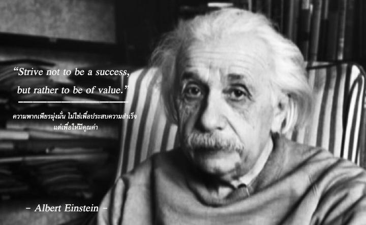 ความพากเพียรมุ่งมั่น ไม่ใช่เพื่อประกอบความสำเร็จ แต่เพื่อให้มีคุณค่า
