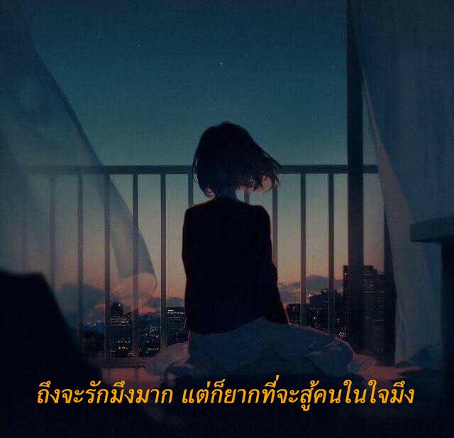 ถึงจะรักมึงมาก แต่ก็ยากที่จะสู้คนในใจมึง