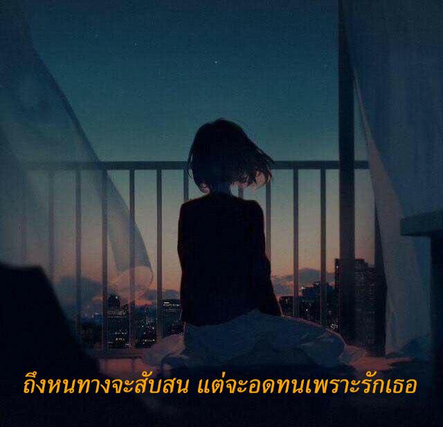 ถึงหนทางจะสับสน แต่จะอดทนเพราะรักเธอ