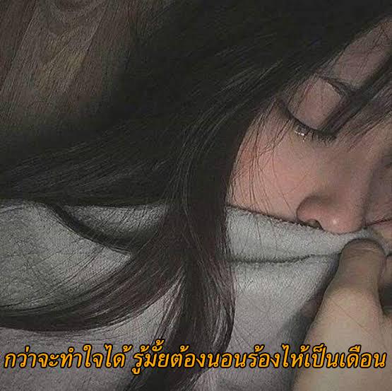 กว่าจะทำใจได้ รู้มั้ยต้องนอนร้องไห้เป็นเดือน