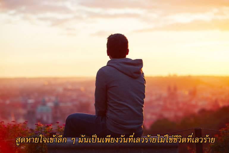 สูดหายใจเข้าลึกๆ มันเป็นเพียงวันที่เลวร้ายไม่ใช่ชีวิตที่เลวร้าย
