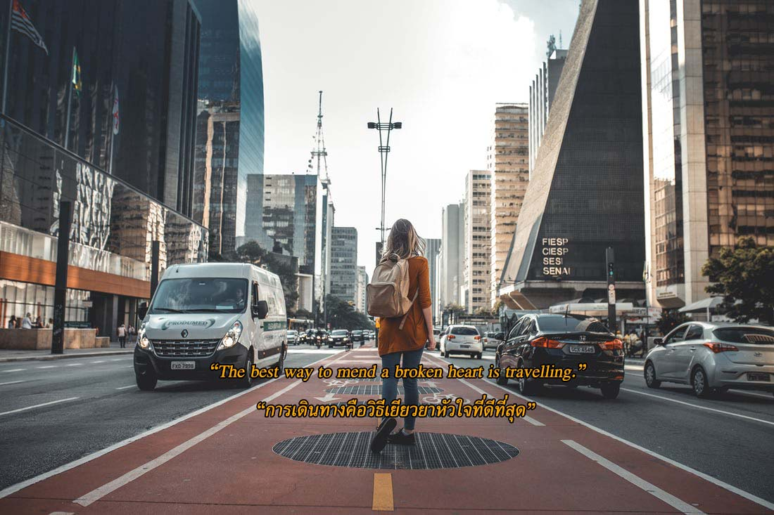 การเดินทางคือวิธีเยียวยาหัวใจที่ดีที่สุด