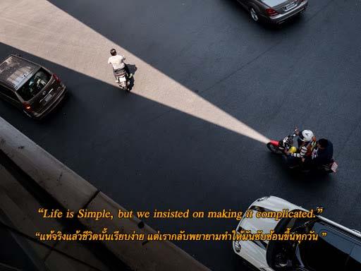 แท้จริงแล้วชีวิตนั้นเรียบง่าย แต่เรากลับพยายามทำให้มันซับซ้อนขึ้นทุกวัน