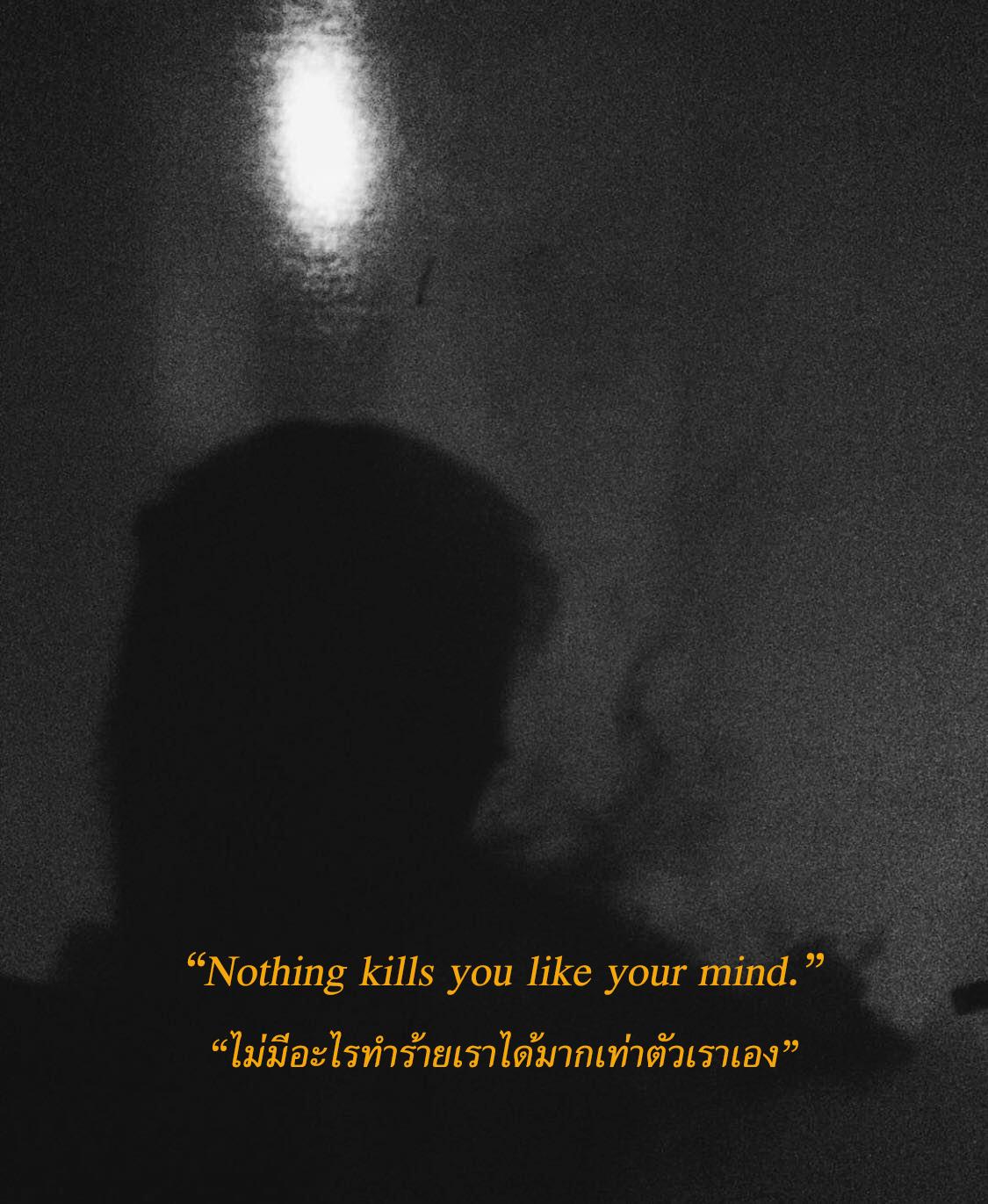 ไม่มีอะไรทำร้ายเราได้มากเท่าตัวเราเอง