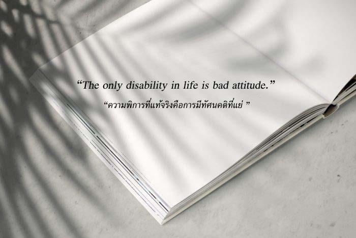 ความพิการที่แท้จริงคือการมีทัศนคติที่แย่