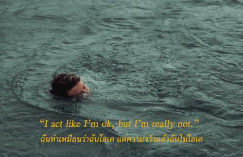 ฉันทำเหมือนว่าฉันโอเค แต่ความจริงแล้วฉันไม่โอเค