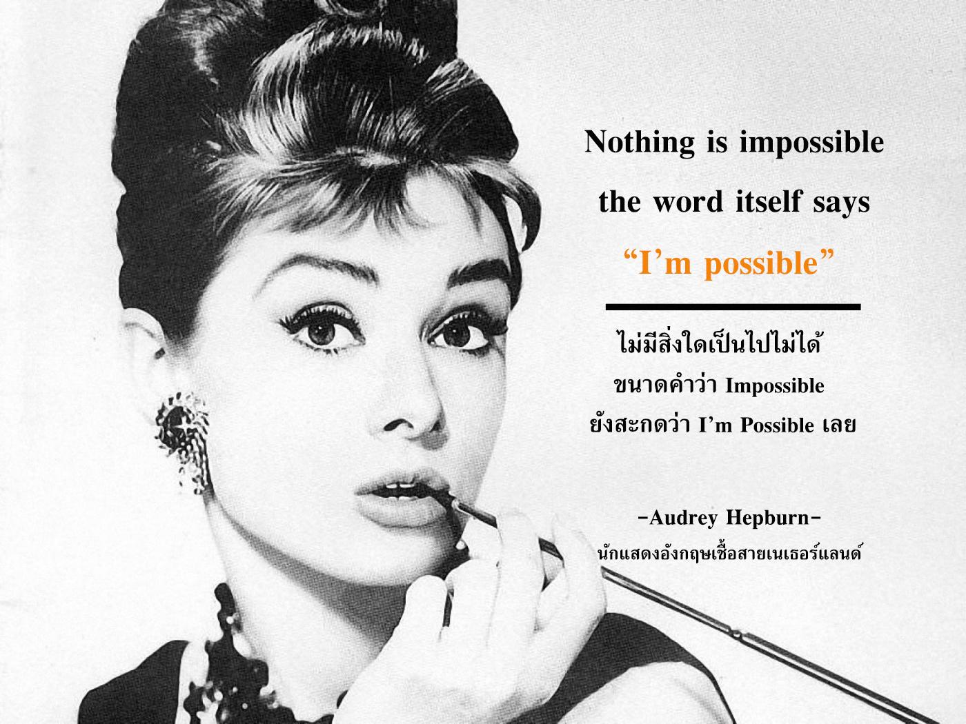 ไม่มีสิ่งใดเป็นไปไม่ได้ ขนาดคำว่า Impossible ยังสะกดว่า I'm Possible เลย