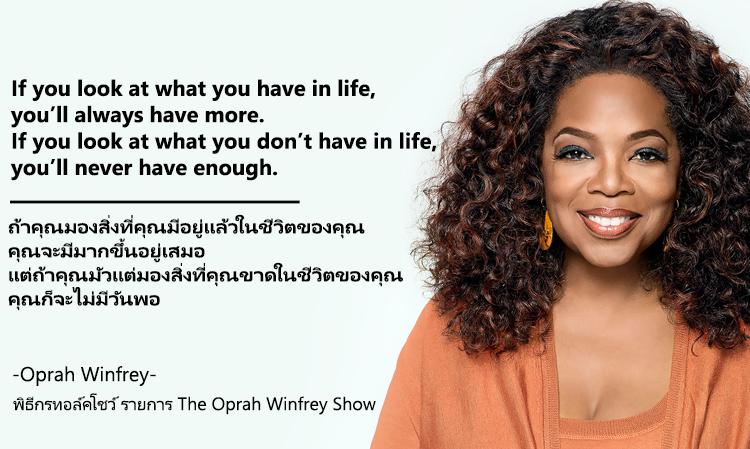 ถ้าคุณมองสิ่งที่คุณมีอยู่แล้วในชีวิตของคุณ คุณจะมีมากขึ้นอยู่เสมอ แต่ถ้าคุณมัวแต่มองสิ่งที่คุณขาดในชีวิตของคุณ คุณก็จะไม่มีวันพอ
