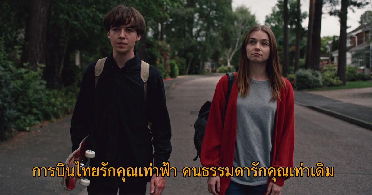 การบินไทยรักคุณเท่าฟ้า คนธรรมดารักคุณเท่าเดิม