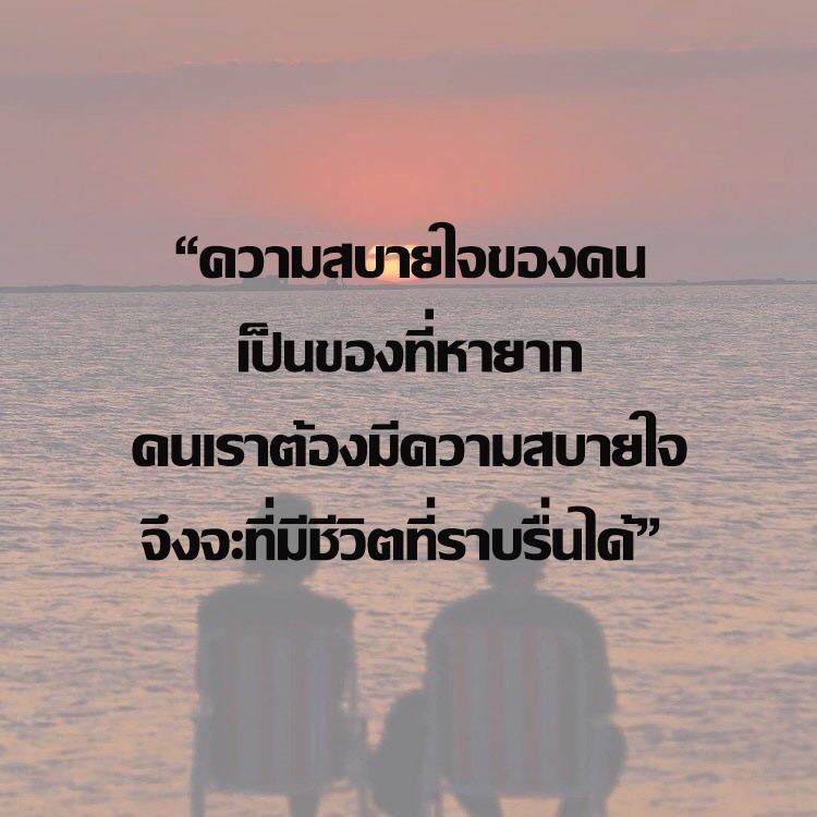 ความสบายใจของคนเป็นของที่หายาก คนเราต้องมีความสบายใจจึงจะมีชีวิตที่ราบรื่น