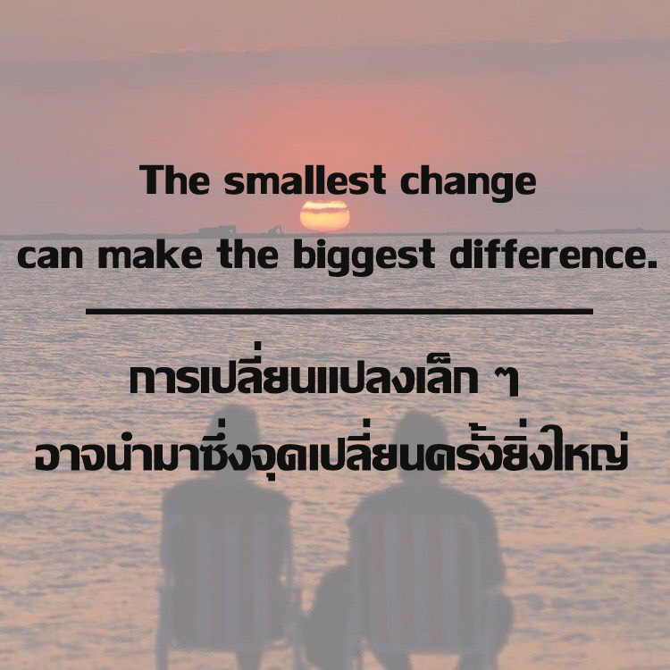 การเปลี่ยนแปลงเล็กๆ อาจนำมาซึ่งจุดเปลี่ยนครั้งยิ่งใหญ่