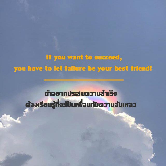 ถ้าอยากประสบความสำเร็จ ต้องเรียนรู้ที่จะเป็นเพื่อนกับความล้มเหลว