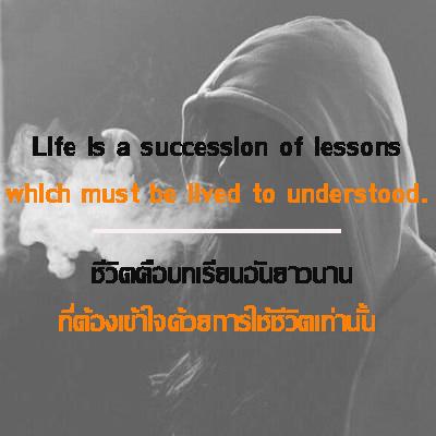 ชีวิตคือบทเรียนอันยาวนาน ที่ต้องเข้าใจด้วยการใช้ชีวิตเท่านั้น