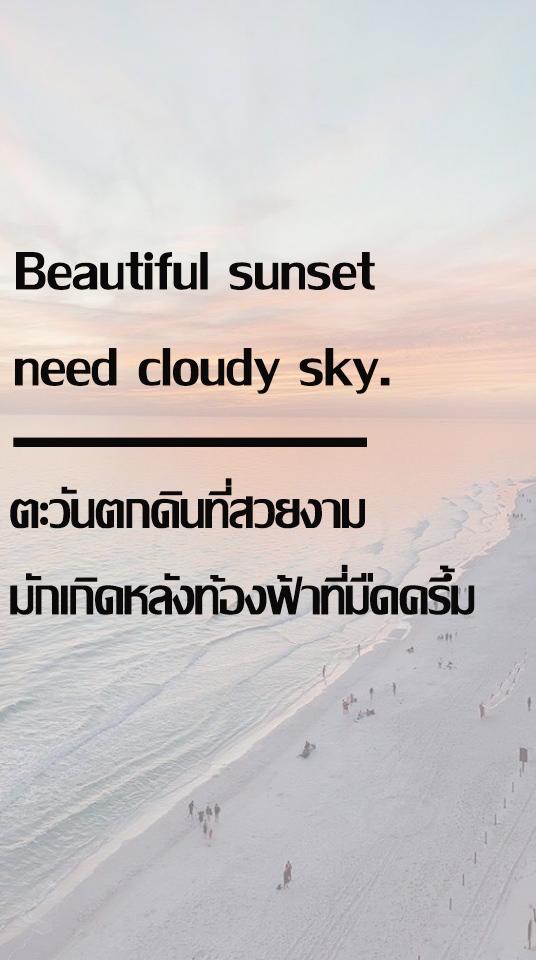 ตะวันตกดินที่สวยงาม มักเกิดหลังท้องฟ้าที่มืดครึ้ม