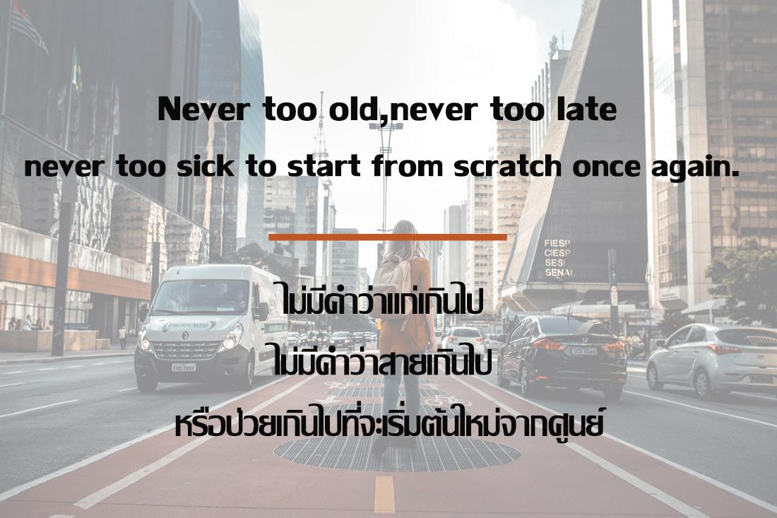 ไม่มีคำว่าแก่เกินไป ไม่มีคำว่าสายเกินไป หรือป่วยเกินไปที่จะเริ่มต้นใหม่จากศูนย์