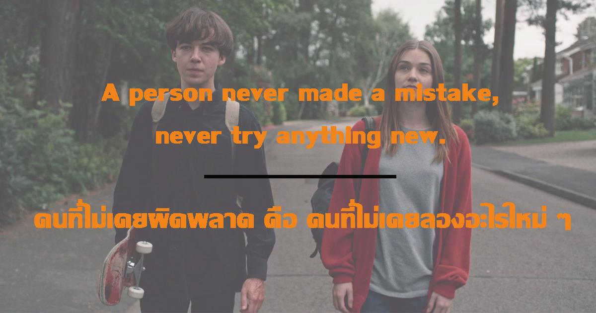 คนที่ไม่เคยผิดพลาด คือ คนที่ไม่เคยลองอะไรใหม่ๆ