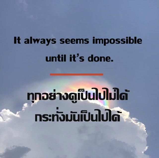 ทุกอย่างดูเป็นไปไม่ได้ กระทั่งมันเป็นไปได้