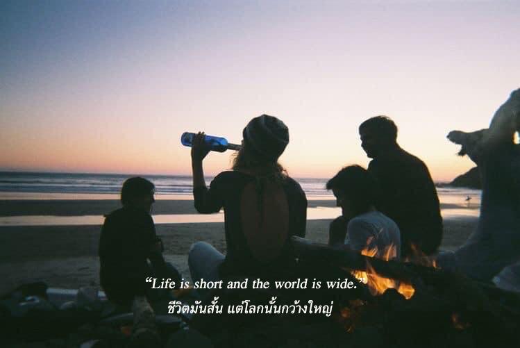 ชีวิตมันสั้น แต่โลกนั้นกว้างใหญ่