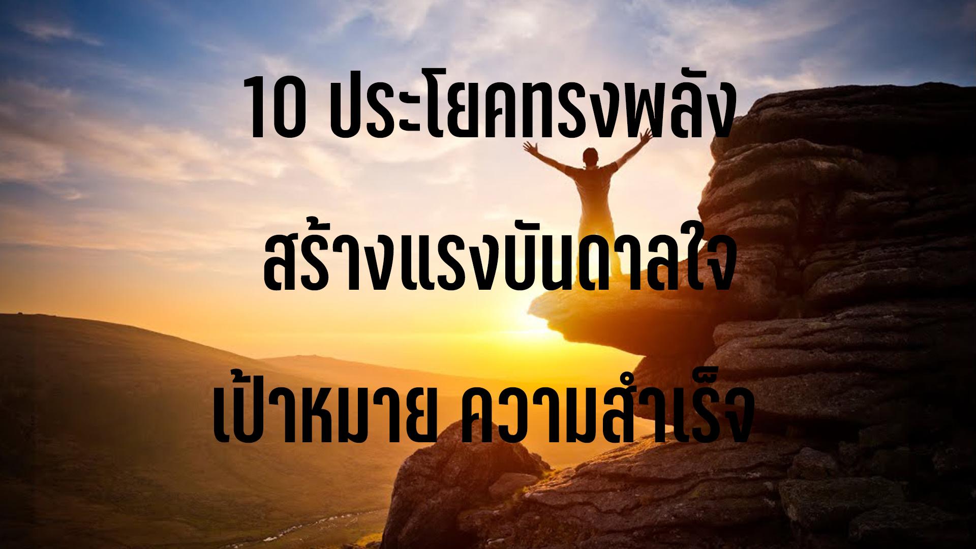 10 ประโยคทรงพลัง สร้างแรงบันดาลใจ เป้าหมาย ความสำเร็จ