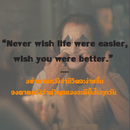 อย่าคาดหวังว่าชีวิตจะง่ายขึ้น จงคาดหวังว่าตัวคุณเองจะดีขึ้นในทุกวัน