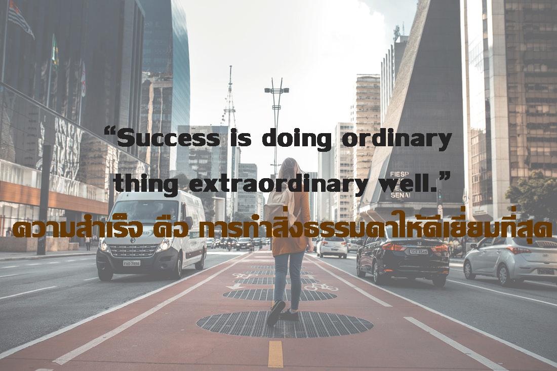 ความสำเร็จ คือ การทำสิ่งธรรมดาให้ดีเยี่ยมที่สุด