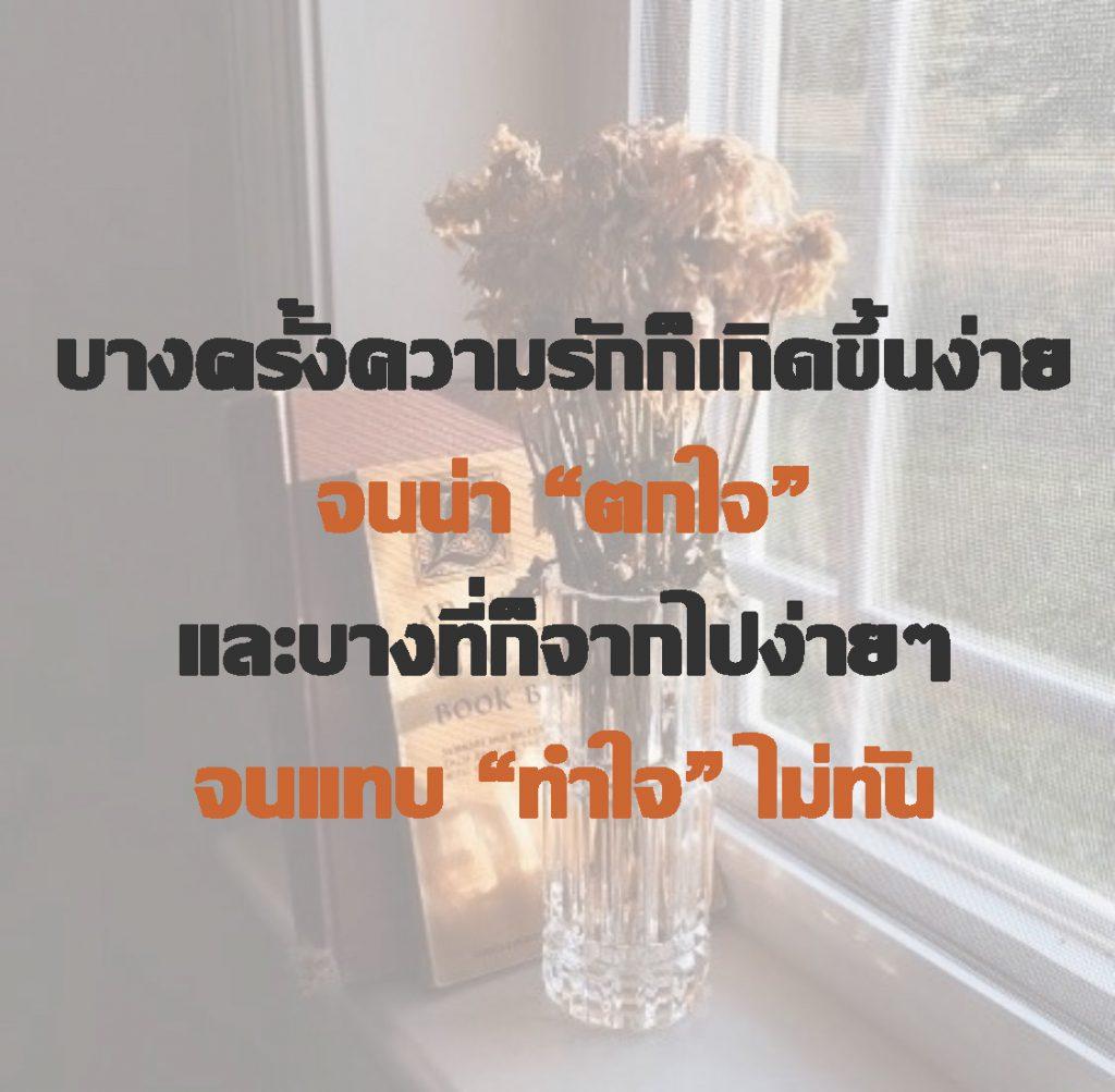 บางครั้งความรักก็เกิดขึ้นง่ายจนน่าตกใจ และบางที่ก็จากไปง่ายๆ จนแทบทำใจไม่ทัน