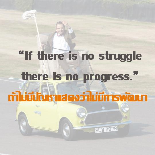 ถ้าไม่มีปัญหาแสดงว่าไม่มีการพัฒนา