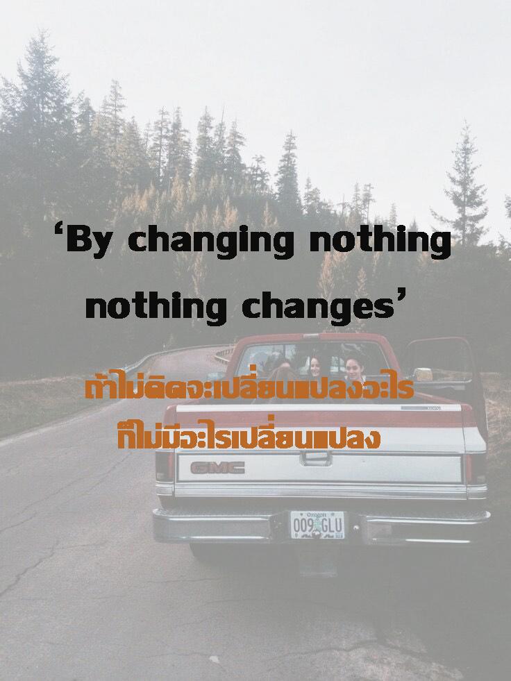 ถ้าไม่คิดจะเปลี่ยนแปลงอะไรก็ไม่มีอะไรเปลี่ยนแปลง