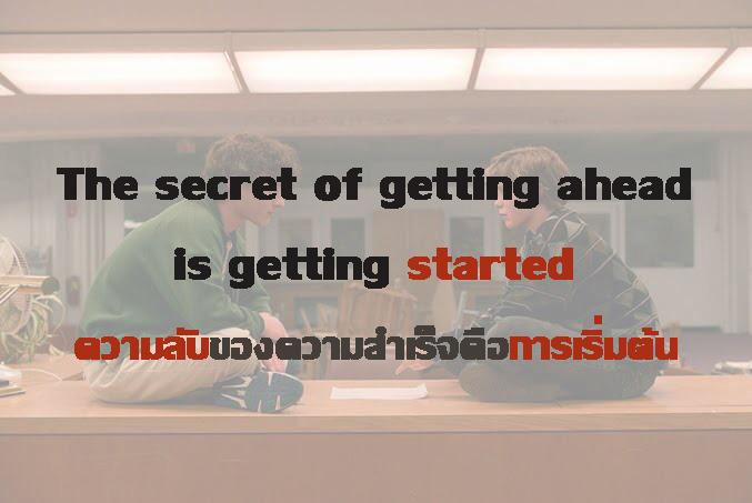 ความลับของความสำเร็จคือการเริ่มต้น
