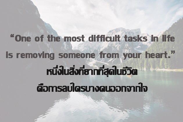หนึ่งในสิ่งที่ยากที่สุดในชีวิต คือการลบใครบางคนออกจากใจ