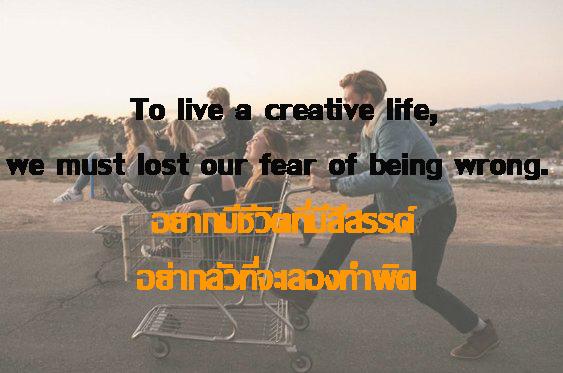อยากมีชีวิตที่มีสีสรรค์ อย่ากลัวที่จะลองทำผิด