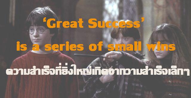 ความสำเร็จที่ยิ่งใหญ่เกิดจากความสำเร็จเล็กๆ