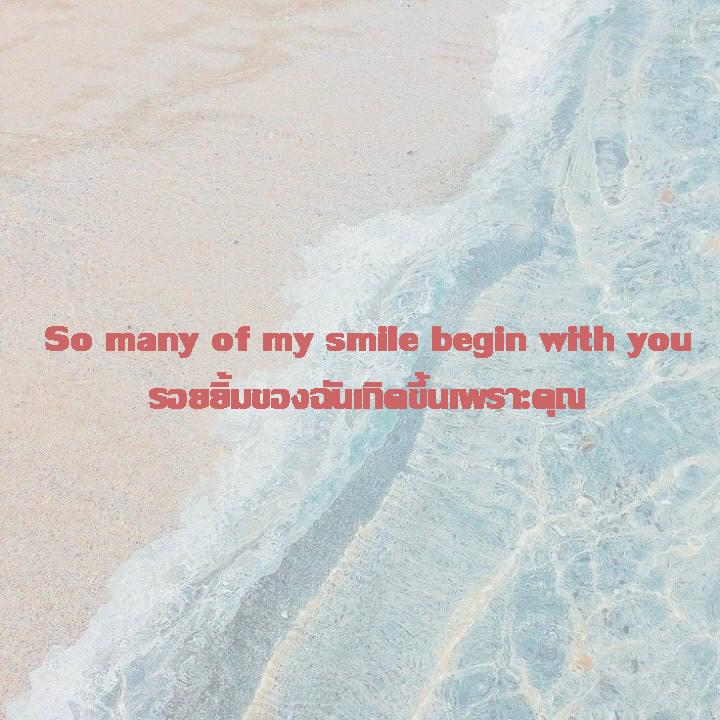 รอยยิ้มของฉันเกิดขึ้นเพราะคุณ