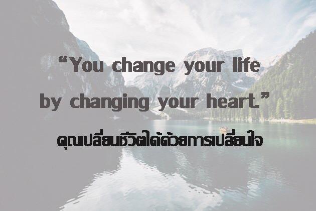 คุณเปลี่ยนชีวิตได้ด้วยการเปลี่ยนใจ