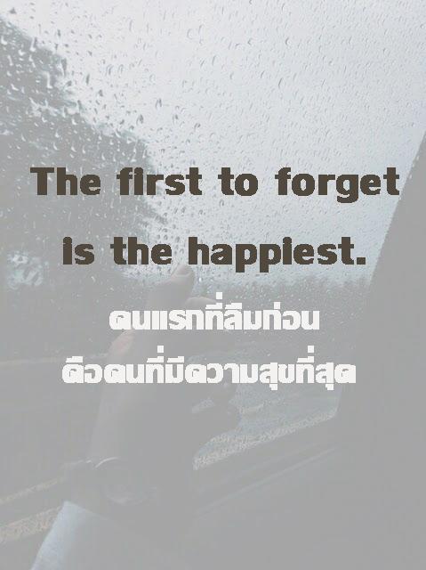 คนแรกที่ลืมก่อน คือคนที่มีความสุขที่สุด