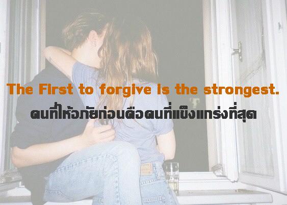 คนที่ให้อภัยก่อนคือคนที่แข็งแกร่งที่สุด