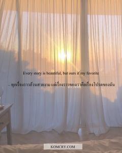 ทุกเรื่องราวล้วนสวยงาม แต่เรื่องราวของเราคือเรื่องโปรดของฉัน